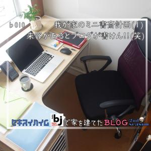♭010 我が家のミニ書斎計画(1) お客さんが来るとブログが書けん(笑)!!