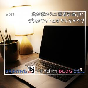 ♭017 我が家のミニ書斎計画(8) デスクライトはオサレなヤツ?それとも実用的なヤツ?