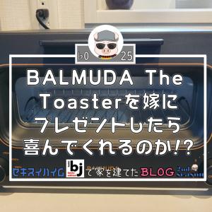 ♭025 バルミューダ トースターを嫁にプレゼントしたら喜んでくれるのか!?
