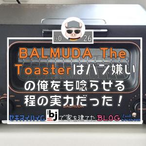 ♭026 バルミューダトースターはパン嫌いの俺をも唸らせるほどの実力!お得な買い方の紹介も!