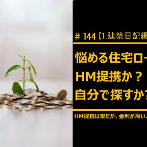 #144 悩める住宅ローン ハウスメーカー提携か?自分で探すか?