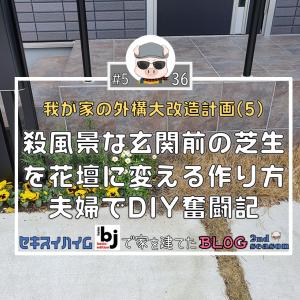 #536 殺風景な玄関前の芝生を花壇に変える作り方!夫婦でDIY奮闘記