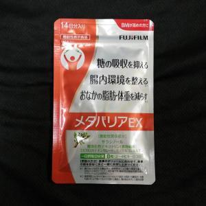 メタバリアEX 富士フィルムが開発したダイエット系サプリの紹介!