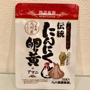 売り上げ16年連続No.1を誇る『伝統にんにく卵黄+アマニ』の魅力とは!?