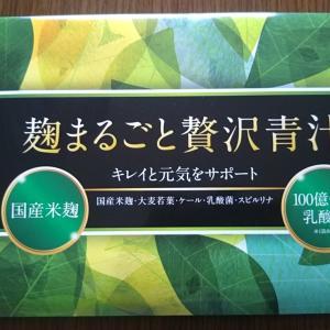 話題の青汁『麹まるごと贅沢青汁』の紹介!!