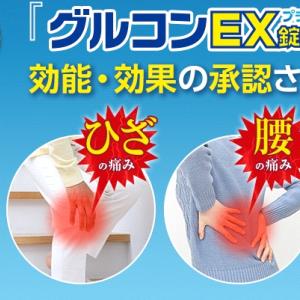 辛い関節痛にはグルコンEX錠プラスを使ってみよう!!