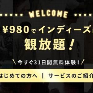 インディーズ作品動画をメインに配信しているDOKUSO映画館について紹介!!