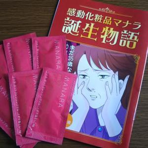 感動化粧品MANARAのホットクレンジングを試してみました!!