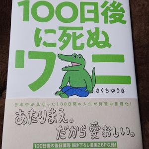 100日後に死ぬワニ Twitterネタ