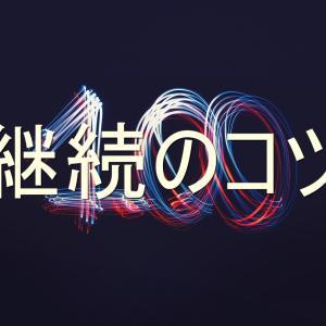 【祝!100記事達成】近況報告日記、僕なりの継続の方法
