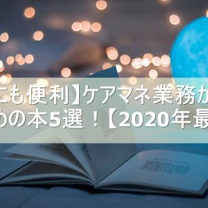 ケアマネジャーの業務内容を理解する本おすすめ5選【2020年最新】