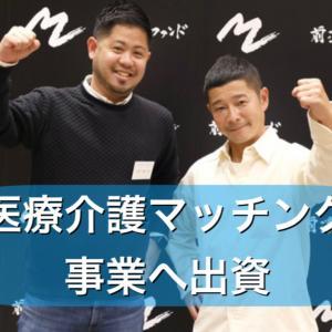 前澤友作氏の医療介護マッチング事業への支援についての情報まとめ
