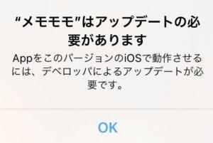 【iPhone】 iOS14.6にアップデートしたらアプリが開かない