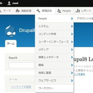 【Drupal 8】モジュール紹介 Admin Toolbar