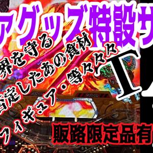 【パチンコ解禁】宮城県・秋田県は5月7日より