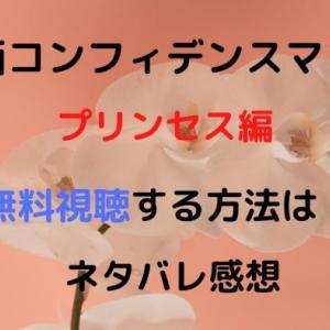 映画 コンフィデンスマンjp プリンセス編を無料で視聴する方法は?ネタバレ感想