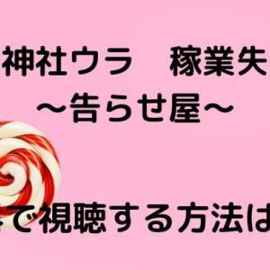 四つ葉神社ウラ稼業 失恋保険〜告らせ屋〜を無料視聴する方法!無料動画