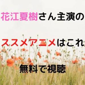 花江夏樹さん主演のオススメアニメはこれ!無料で視聴できます