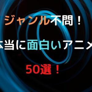 2020年版 ジャンル不問!面白いオススメアニメ50選 おもしろい