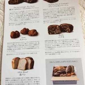 D&D のパン