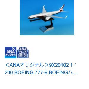 ボーイングの最新鋭機! B777-9 1/200スケールモデル♫