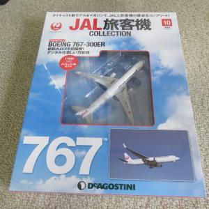 JAL旅客機コレクション⑩  〜B767-300ER〜