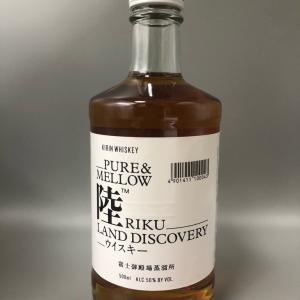 今日のウイスキー♪ 〜キリン 陸〜