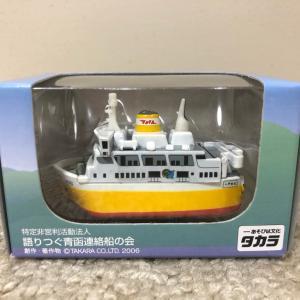 青函連絡船 八甲田丸のチョロQ♪