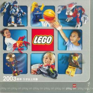 思い出のレゴを振り返る♬ 〜2003年のレゴカタログより〜