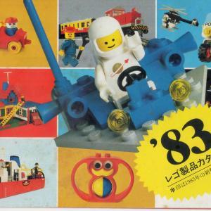 思い出のレゴを振り返る♬ 〜1983年のレゴカタログより〜