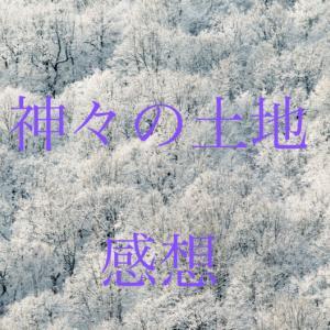 宙組『神々の土地』感想♪(うすめ)