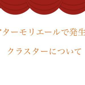 【続】劇場でのコロナ感染ニュースについて