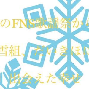 雪組に、だいきほに出会って1年☆★