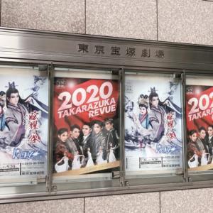 星組公演『眩耀の谷/Ray』〜星組生編〜