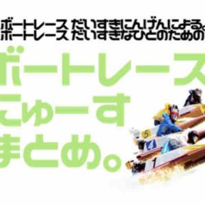 松本勝也選手の事故死に関して