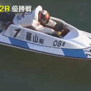 【常滑優勝戦】夢の初優勝バトル!18回目の挑戦で藤山翔大が制す!!