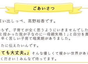 はぐくみマザーズフェス(2020年3/20・大阪)