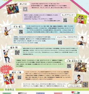 あそびうたフェスティバル(2020年2/11・東京)