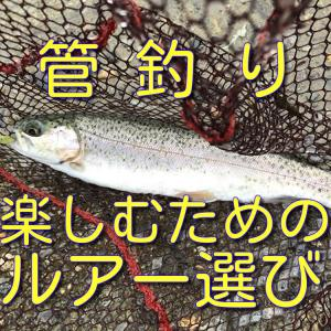 管釣り 初心者がエリアトラウトを楽しむための反則ルアー(釣れ過ぎルアー)を紹介!