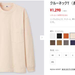 ユニクロで1,290円の秋服購入