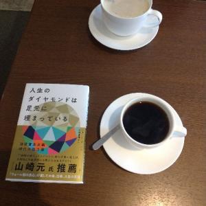 上島珈琲で読書
