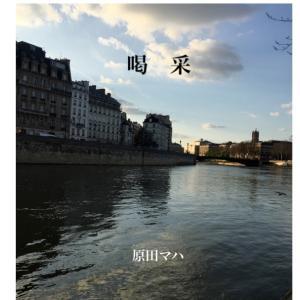 原田マハのロックダウン体験 小説『喝采』がリアルすぎる