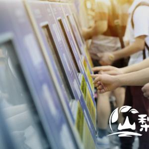 かいじ・あずさの特急券の買い方を画像付きで解説【新宿駅編】