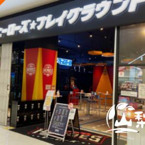 ヒーローズプレイグランド富士吉田市店がニューオープン【2020年4月下旬】