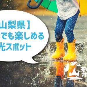 【山梨県】雨の日でも楽しめる観光スポット29選まとめ※理由あり