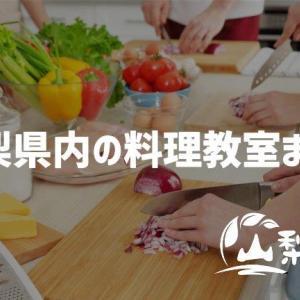 山梨県の料理教室5選まとめ|フード・食育の資格が取れる!