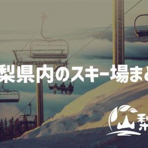山梨県のスキー・スノーボードが楽しめるスポット4選まとめ