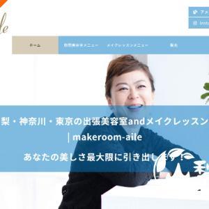 訪問美容makeroom-aileが2020年6月29日にオープン♪