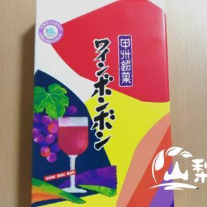 【甲州銘菓 ワインボンボン】を実食レビュー 評判・口コミあり