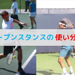 テニスでオープンスタンスを使い分ける理由は?詳しく紹介!